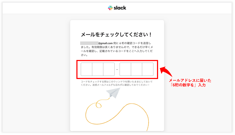 slack ワーク スペース 追加